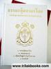 หนังสือธรรมะ-ธรรมะคุ้มครองโลก-หนังสือชุดหมุนล้อธรรมจักรของพุทธทาส