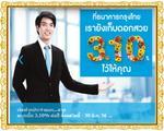 ธ.กรุงไทยออกเงินฝากประจำดอก...สวย  ดอกเบี้ย 3.10% ต่อปี ตั้งแต่วันนี้ - 30 มิ.ย. 56