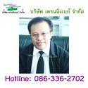 Service Attitude & Service Mind (16-17/05/2561)