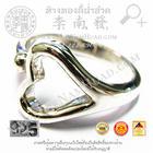 SR112 แหวนรูปหัวใจ(น้ำหนักโดยประมาณ5.1กรัม) (เงิน 92.5%)