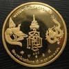 เหรียญทองคำ พระโพธิสัตว์กวนอิม วัดบวร ปี 36
