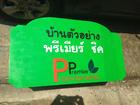 Premier ป้ายชื่อบ้านตัวอย่าง ป้ายพลาสวูด