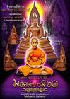 ขอเชิญ สั่งจอง มงคลบารมี ๖๐ ที่รฤกนมัสการ พระพุทธชินราช เมืองพิษณุโลก