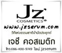Jz Cosmetics  เจซี : วิถีแห่งธรรมชาติบำบัดประยุกต์ สินค้าที่จำเป็นในชีวิตประจำวัน  ดูแล ทำความสะอาดผิว อ่อนโยนปลอดภัย ไร้สี น้ำหอม และสารเสี่ยงอันตราย มาตรฐานสูงกว่า อย.กำหนดหลายเท่า รายได้เพื่อกิจกรรมบุญของโจโฉ สินค้าการกุศล ไม่เน้นผลกำไร เพื่อคนไทยได้ใช้ของถูกและดีจริง