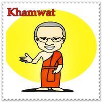 คำวัด (Khamwat)