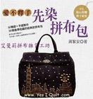 หนังสือควิลท์ Hand Sewing & Sewing Machine พิมพ์จีน