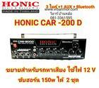 เครื่องขยายเสียงติดรถยนต์ HONIC CAR-200D