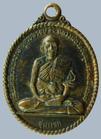 เหรียญ หลวงพ่อวีรชัย สุนทร วัดทรงศิลา อ.เมือง จ.ชัยภูมิ รุ่นแรก