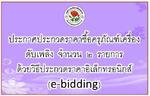 0217  ประกาศประกวดราคาซื้อครุภัณฑ์เครื่องดับเพลิง  จำนวน  ๒  รายการ  ด้วยวิธีประกวดราคาอิเล็กทรอนิกส์  e-bidding