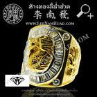 แหวนมังกรฝังเพชร(ทอง19.1g)(เพชร1.15ct)