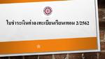 ใบชำระเงินค่าลงทะเบียนเรียนเทอม 2/2562