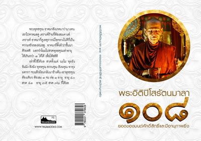 http://www.igetweb.com/www/triluk/catalog/e_1238027.jpg