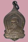 เหรียญสมเด็จพระอริยวงศาคตญาณ สมเด็จพระสังฆราช (วาสน์ วาสโน)
