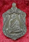 เหรียญเสมา ชินบัญชร หลวงพ่อหวั่น กุสลจิตฺโต วัดคลองคูณ ตะพานหิน พิจิตร เนื้อชนวน ปี 2559