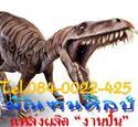 ภาพการทำงานงานปั้นพิพิธภัณฑ์ไดโนเสาร์