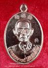 เหรียญมังกรคู่ เซียนแปะโรงสี (อาจารย์โง้วกิมโคย) ปทุมธานี เนื้อทองแดง ปี 2560