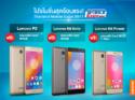 เลอโนโว จัดเต็มโปรโมชั่น และของแถมมากมาย ที่งาน Thailand Mobile Expo 2017