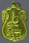 เหรียญหลวงพ่อสัมฤทธิ์ วัดถ้ำแฝด จ.กาญจนบุรี