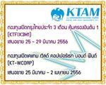 กองทุนเปิดกรุงไทยประจำ 3 เดือน คุ้มครองเงินต้น 1 (KTFIX3M1) และ กองทุนเปิดเคแทม เวิลด์ คอปเปอร์เรท บอนด์ ฟันด์ (KT-WCORP) เสนอขาย 25 - 29 มีนาคม 2556