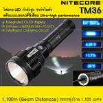 ไฟฉาย Nitecore TM36 1800 lumens เทพเจ้าแสงพุ่ง 1กิโลเมตร