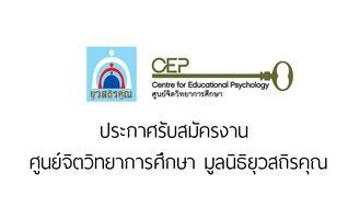 ประกาศรับสมัครงาน ศูนย์จิตวิทยาการศึกษา มูลนิธิยุวสถิรคุณ
