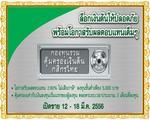 กองทุนเปิดเค คุ้มครองเงินต้นตราสารหนี้ไทย 3 เดือน BY(KPPTF3MBY) เปิดขาย 12 - 18  มี.ค. 56 ผลตอบแทน 2.60% ลงทุนขั้นต่ำเพียง 5,000 บาท