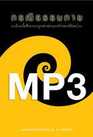 กรณีพระธรรมกาย  บทเรียน เพื่อการศึกษาพระพุทธศาสนา และสร้างสรรสังคมไทย  โดย พระพรหมคุณาภร ป.อ.ปยุตฺโต
