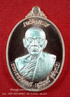 เหรียญ เจริญพร พระเทพรัตนกวี วัดมหาธาตุ เพชรบูรณ์ เนื้อทองแดง ผิวไฟ อายุวัฒนมงคล 80 ปี