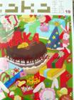 หนังสืองานฝีมือจีน Ka Ka Life No. 19 ปกขนมเค้กช็อคโกแลต