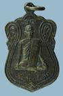 เหรียญพระครูวิจิตรชัยการ ( หลวงพ่อเคลือบ ) วัดบ่อแร่ จ.ชัยนาท