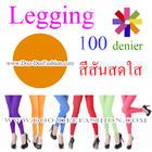 เลกกิ้ง เลกกิ้งสีสด เลกกิ้งแฟชั่น เลกกิ้งสีเจ็บ Legging เลกกิ้ง แบรนด์ดัง Zocks แบบ 9 ส่วน หนา 100 denier เนื้อนุ่ม สวมใส่สบาย (เลกกิ้ง,ถุงน่องสีส้ม) (No.79)