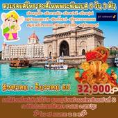 Goal India God 5D3N  เดินทาง  สิงหาคม - ธันวาคม 2560