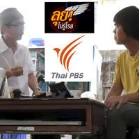 รายการ ลุยไม่รู้โรย   ด๊อกเตอร์แมว โดย Thai PBS