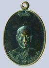 เหรียญพระครูเยื่อ วัดป้อมแก้ว ปี 2513