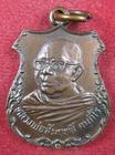 เหรียญหลวงพ่อสัมฤทธิ์(4) คัมภีโร วัดถ้ำแฝด กาญจนบุรี รุ่น2 ปี 2521