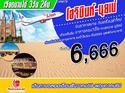 เวียดนามใต้ โฮจิมินห์ มุยเน่ 3 วัน 2 คืน ราคาเพียง 6666 บาท