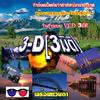 บทเพลง+เที่ยวรอบโลกแบบ 3 มิติ/World Tour[3D]