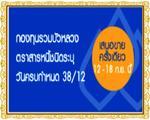 กองทุนรวมบัวหลวงตราสารหนี้ชนิดระบุวันครบกำหนด 38/12 เปิดขายวันที่ 12-18 กันยายน 2555