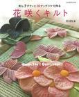หนังสืองานฝีมือญี่ปุ่น บทเรียนงานควิลท์ Applique 3D