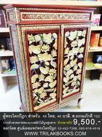 ตู้พระไตรปิฎกสำหรับใส่หนังสือพระไตรปิฎกฉบับ45เล่มภาษาไทย 45เล่มบาลี 100เล่ม ส.ธรรมภักดี