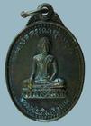 เหรียญหลวงพ่อเดิม (ศิลาแรง) วัดศรีสโมสร ชัยนาท