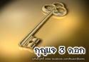 กุญแจ ๓ ดอกของชีวิต