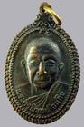 เหรียญพระครูพิฑูรย์ ธัมกิจ วัดยานยาว จ.พิจิตร ปี 2524