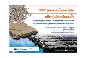 IRPC รุกตลาดเม็ดพลาสติกผลิตทุ่นโซลาร์ลอยน้ำ