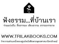 สั่งซื้อจัดธรรมโฆษณ์ทั้งชุดจากธรรมทานมูลนิธิของหลวงพ่อพุทธทาสภิกขุ เผยแพร่โดยศูนย์หนังสือพระพุทธศาสนาไตรลักษณ์ 02-482-7358, 087-696-7771