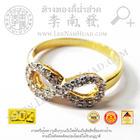 แหวนอินฟินิตี้(Infinity)ฝังCZ(น้ำหนักโดยประมาณ2.6กรัม) ทอง 90%