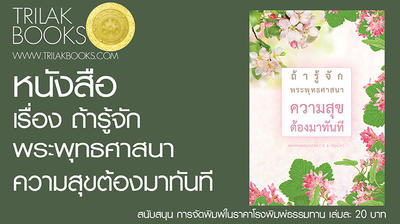 หนังสือเรื่องถ้ารู้จักพระพุทธศาสนาความสุขต้องมาทันที