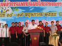 รวมพลังการแพทย์แผนไทยและการแพทย์พื้นบ้าน ประจำปีพ.ศ.2555