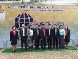 พิธีเปิดงานเวทีศักยภาพโรงเรียนมาตรฐานสากล (World - Class Standard School Symposium) ปีการศึกษา ๒๕๖๑