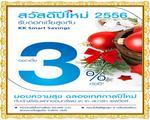 KK Smart Savings ดอกเบี้ย 3% ต่อปี มอบความสุข ฉลองเทศกาลปีใหม่